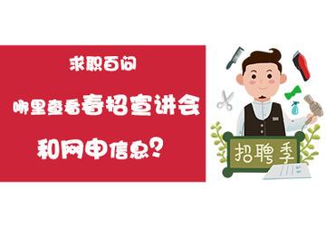 求职百问丨哪里查春招宣讲会和网申信息?