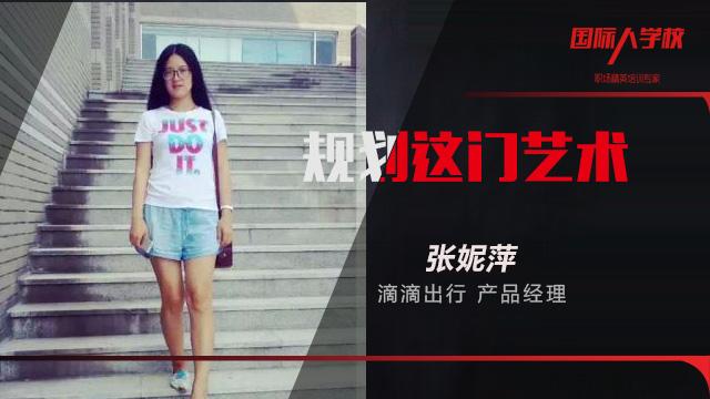 滴滴出行产品经理张妮萍分享回顾