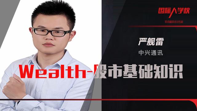 Wealth-股市