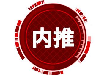 【内推】百度垂直行业搜索部产品经理(实习)