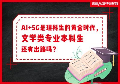 国际人学校丨AI+5G,理科生的黄金时代,文学类专业本科生还有出路吗?