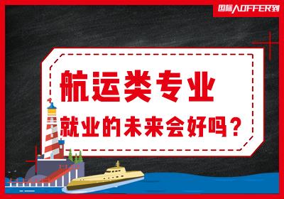 国际人学校 | 航运类专业就业的未来会好吗?