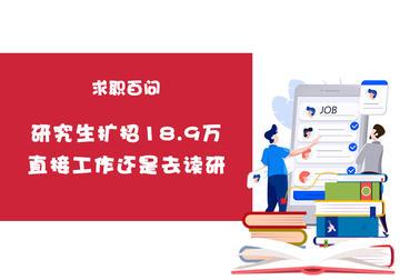 国际人学校丨研究生扩招18.9万,直接工作还是去读研?